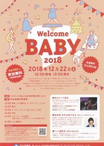 welcom Baby 1